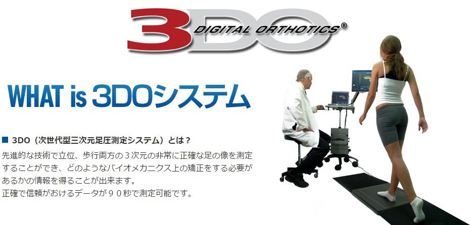 3DO(次世代型三次元足圧測定システム)とは?