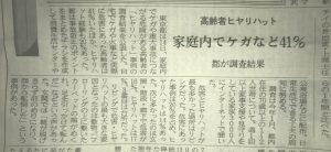 日経新聞2017.9.15より